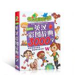顺丰发货 新版 英汉彩图辞典3000字 点读版 Growing Up 台湾进口词典 正版 儿童英文英语字典 英汉双解词