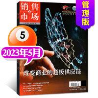 销售与市场杂志管理版2021年2月第3期总第699期 网红李渡 花儿为什么这样红泡泡玛特的盛世与泡沫 商业财经经营管理艺