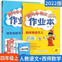 黄冈小状元四年级上作业本 小学四年级人教版语文+数学西师版全套2本单元测试考试卷子