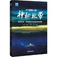 317国道上的神秘地带 黄波,姜曦,黄波 摄影 9787555701422 成都地图出版社