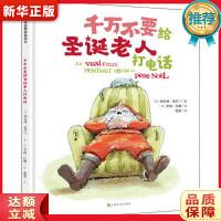 千万不要给圣诞老人打电话 [法] 西尔维・米什兰 上海文化出版社9787553517995『新华书店 全新正版』