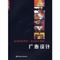 【二手旧书8成新】广告设计 许之敏著 中国轻工业出版社 9787501939992