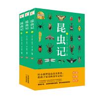 昆虫记(全3册)美绘版