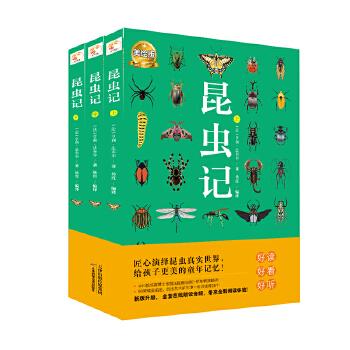 昆虫记(全3册)美绘版 中科院杨霞博士倾心力作,30年来优秀的《昆虫记》中文全译本