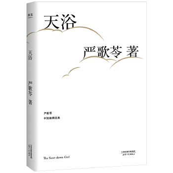 天浴(pdf+txt+epub+azw3+mobi电子书在线阅读下载)