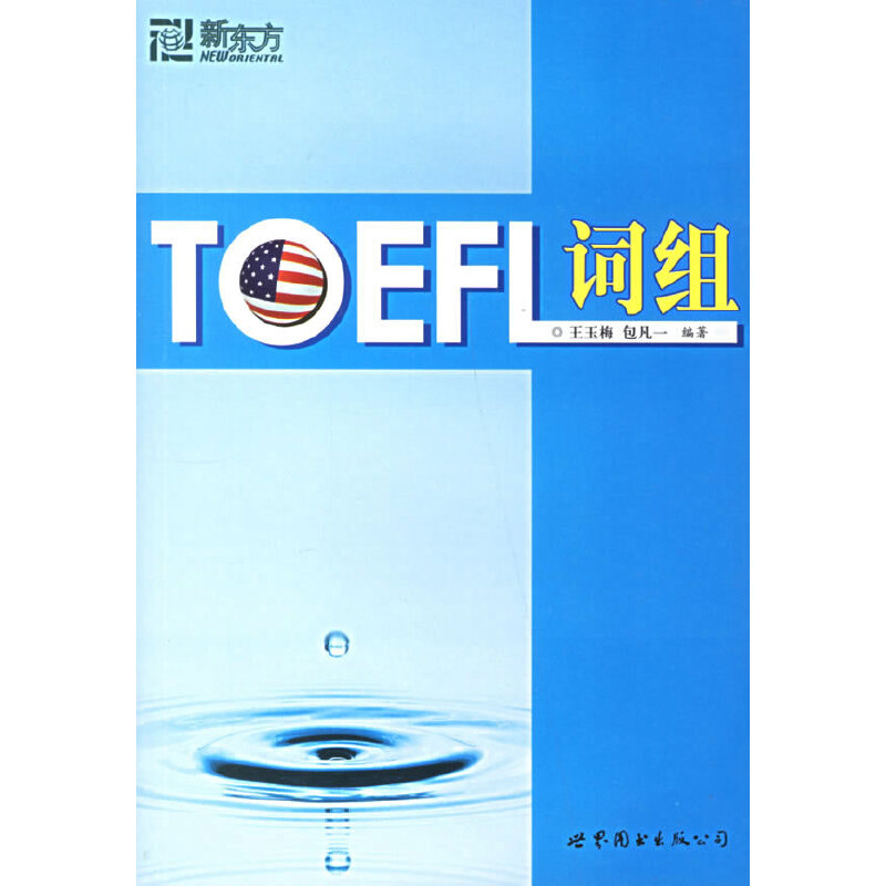 TOEFL 词组——新东方大愚英语学习丛书(售止,请购新版)