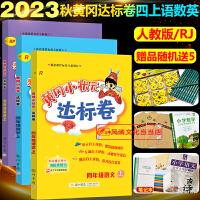 黄冈小状元四年级上 册人教版全套7本 2019秋作业本达标卷口算速算语文数学英语