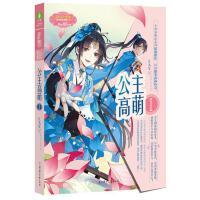 意林小小姐欢乐联萌系列--公主高萌1 这是一部爆笑奇葩的古风萌系武侠小说!