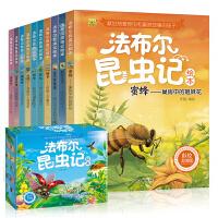 法布尔昆虫记正版小学生全套10册青少版原著儿童故事书籍 6-19-12-15岁少儿图书 一年级课外书二年级必读十万个为