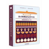 看图学西餐 法式料理技巧自学全书