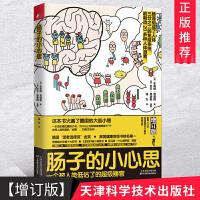 【现货】肠子的小心思 德朱莉娅・恩德斯著 一本讲肠子的书 科普读物 德国畅销图书 养生书籍 家庭医生养生书肠胃保健护理