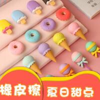 卡通橡皮擦小学生专用擦的干净韩国创意不留痕甜点雪糕象皮可爱幼儿园文具奖品小礼物礼品儿童像皮擦学习用品