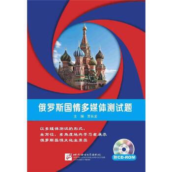 【全新直发】俄罗斯国情多媒体测试题(含1CD-ROM) 贾长龙 9787561940587 北京语言大学出版社