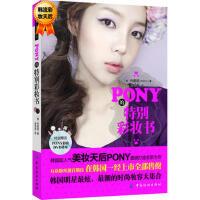 【新书店正品包邮】PONY的特别彩妆书 配送DVD光碟 朴惠��(PONY) 中国纺织出版社 9787506491785