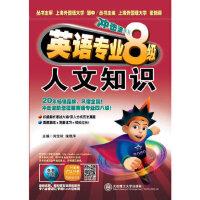 (冲击波系列 2014英语专业8级)英语专业八级人文知识刘宝权大连理工大学出版社9787561156643