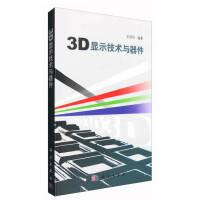 3D显示技术与器件 王琼华