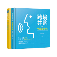 跨境并购知乎Live有声课堂套装(共2册)