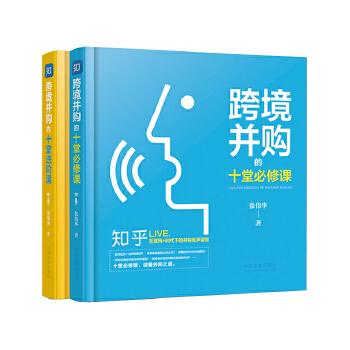 跨境并购知乎Live有声课堂套装(共2册)24开可平摊装帧,方便记录笔记,扫描二维码链接知乎Live,边听边学与数万知乎人群互动交流。十堂必修课,读懂并购之道。