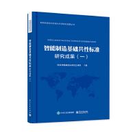 智能制造基础共性标准研究成果(一)