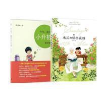 米兰的秘密花园+ 今年,我们小升初:插画版 陈盈颖 书店 儿童小说书籍 书