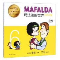 玛法达的世界:娃娃看天下6(五十周年珍藏版)(货号:ZT) 9787532155699 上海文艺出版社 [阿根廷] 季