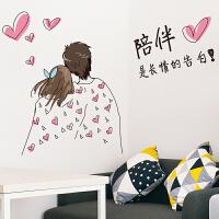 浪漫卧室温馨墙纸自粘墙上装饰品房间宿舍创意布置贴纸墙贴画陪伴