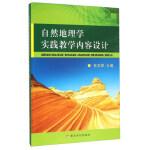 【正版直发】自然地理学实践教学内容设计 张庆辉 9787550912847 黄河水利出版社