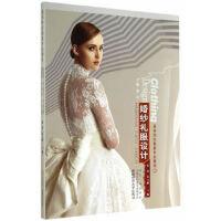 【新书店正版】婚纱礼服设计张涛,信玉峰西南师范大学出版社9787562169512