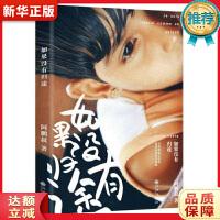 如果�]有�w途,九州出版社,9787510830549【新�A��店,品�|保障】