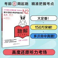 N2听力:新日语能力考试考前对策(日本JLPT备考用书,独家原版引进)