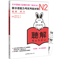 N2听力:新日语能力考试考前对策(日本JLPT备考用书)