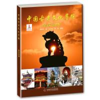 中国古老文化寻踪―皇家园林