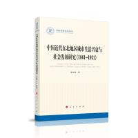 中��近代�|北地�^城市生活�d衰�c社���l展研究(1861-1931)(��家社科基金���―�v史)
