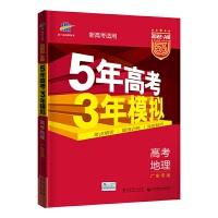 曲一线 2022A版 高考地理 广东专用 5年高考3年模拟 五三