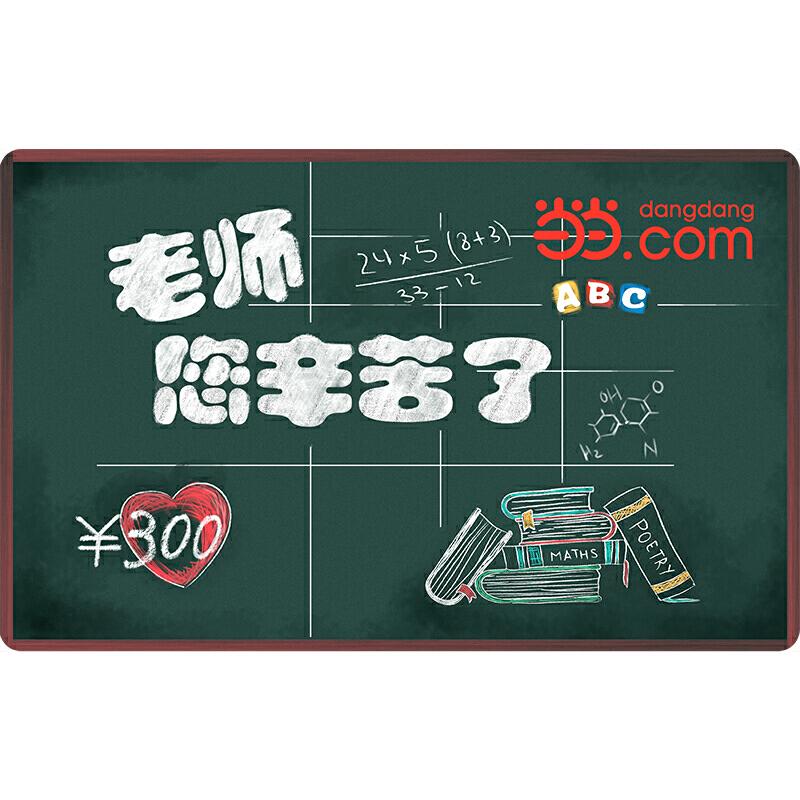 当当教师节卡(新)300元