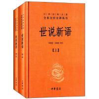 正版 世说新语(精)上下册--中华经典名著全本全注全译丛书(第三辑)中华书局出版