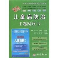 中国首部跨媒体智能出版物――儿童病防治主题阅读卡