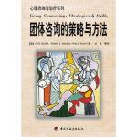 【新书店正版】团体咨询的策略与方法(美)Ed E