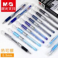 晨光可擦笔小学生0.5子弹头可以擦掉的黑中性笔芯晶墨蓝卡通热可察魔力磨易擦笔 可檫笔可插笔文具涂改笔