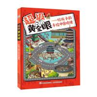 超级黄金眼-给孩子的手绘中国地理 3岁以上 地理百科全书 写给儿童中国地理绘本幼儿园绘本读物