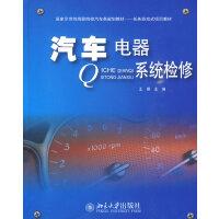 汽车电器系统检修