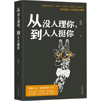 从没人理你,到人人挺你:巧妙操控人心的应用心理学(pdf+txt+epub+azw3+mobi电子书在线阅读下载)