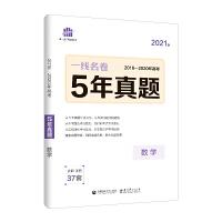 曲一线数学5年真题2016-2020年高考2021版一线名卷五三