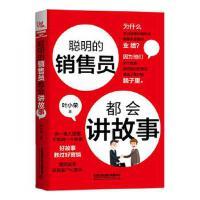 聪明的销售员都会讲故事 叶小荣 9787113254773 中国铁道出版社【直发】 达额立减 闪电发货 80%城市次日达