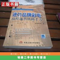 【二手9成新】进口品牌彩电故障速查快修千方新世纪电器维修技术精华丛书