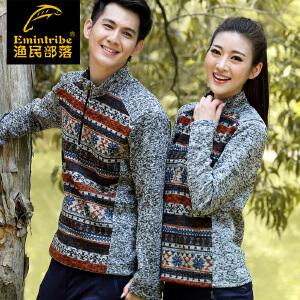 渔民部落  情侣款户外运动针织衣抓绒衣 时尚休闲卫衣毛衣 加厚保暖 韩版