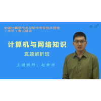 全国计算机软考(中级)网络工程师考试真题解析班(网授)