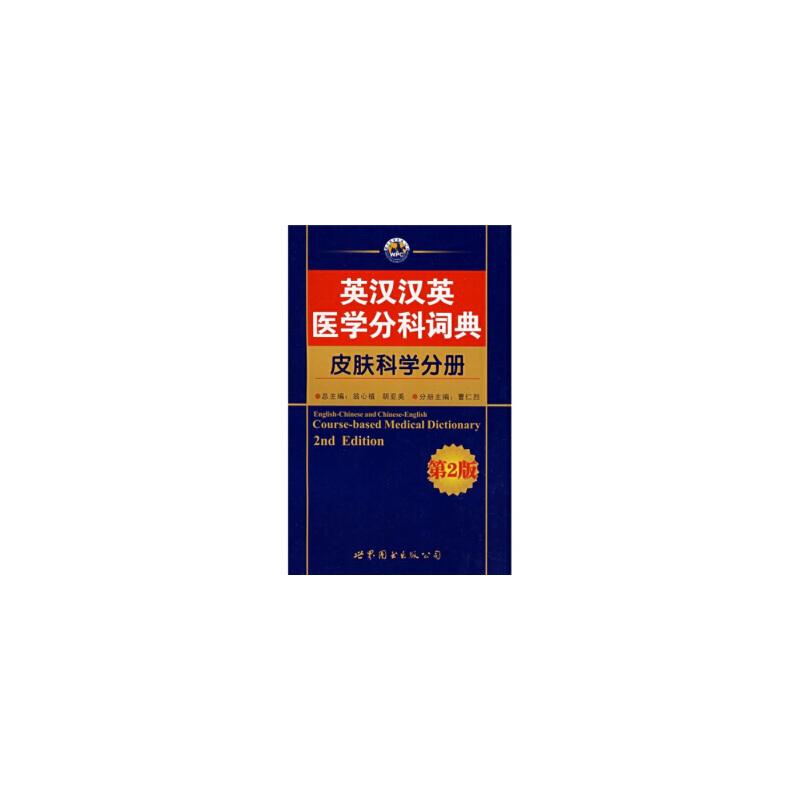 【正版二手9成新】英汉汉英医学分科词典:皮肤科学分册(第2版) 曹仁烈,翁心植,胡亚美