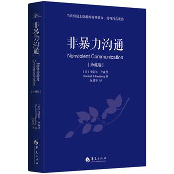非暴力沟通[珍藏版](当我们褪去隐蔽的精神暴力,爱将自然流露。该书入选香港大学推荐的50本必读书籍。