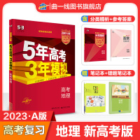 曲一线 2021版53A地理新高考适用 5年高考3年模拟a版地理 五年高考三年模拟a版